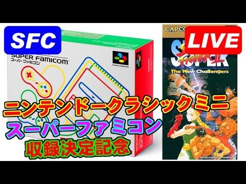 [LIVE] SUPER STREET FIGHTER II [SFC/SNES]