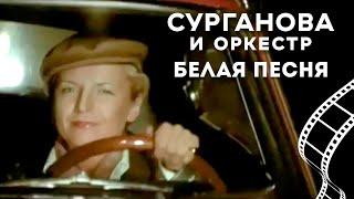 Сурганова и Оркестр - Белая песня (2005)