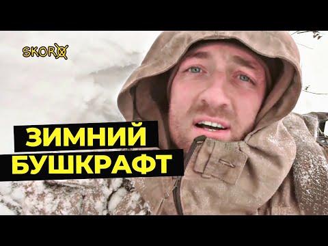 "Уроки выживания - Зима. Проект ""Адаптер"""