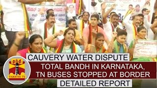 Total Bandh in Karnataka : TN buses stopped at border & present situation | Detailed Report