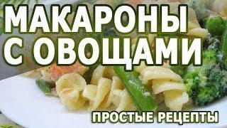 Рецепты блюд. Макароны с овощами простой рецепт.