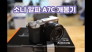 미러리스 카메라 소니 A7C 개봉기