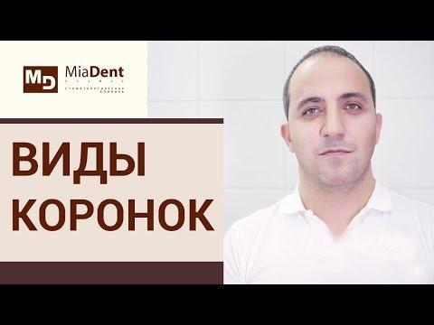 👑 Как происходит протезирование зубов коронками. Протезирование коронками. MiaDent. 12+