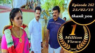 Kalyana Veedu | Tamil Serial | Episode 262 | 25/02/19 |Sun Tv |Thiru Tv