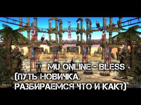 MU Online - Bless(Путь новичка.Разбираемся ЧТО И КАК?)