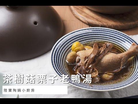 【陸寶陶鍋】茶樹菇栗子老鴨湯,鮮美滋補