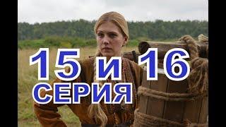 Золотая Орда 15 и 16 Серия Смотреть онлайн, Дата выхода, содержание фильма