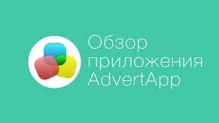 AdvertApp - заработок на установке приложений. Заработок на телефоне от 100 рублей в день.