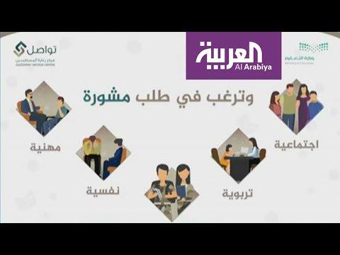 تفاعلكم : مركز تواصل في السعودية فرصتك للقاء وزير التعليم  - نشر قبل 2 ساعة