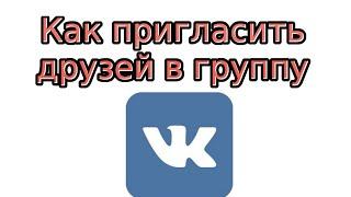 Как пригласить друзей в группу В Контакте