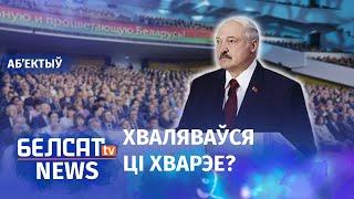 Лукашэнку кідала ў пот падчас прамовы. Навіны 4 жніўня | #Лукашенко бросало в пот во время послания