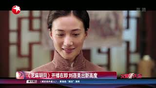 《芝麻胡同》开播在即 刘蓓美出新高度【东方卫视官方HD】