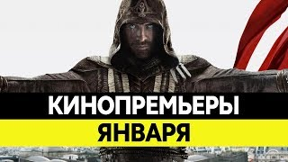 НОВИНКИ КИНО 2017, Январь. Самые ожидаемые фильмы 2017. Кинопремьеры!