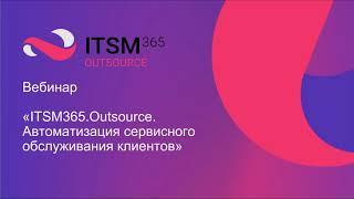 Автоматизация сервисного обслуживания с ITSM365.Outsource