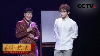 [春华秋实] 魔术《礼物》 表演:刘谦 | CCTV综艺