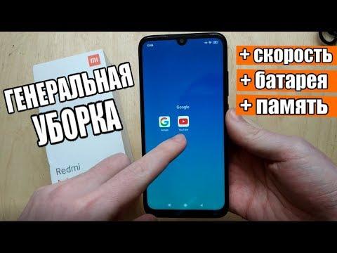 Что Можно Удалить В Xiaomi На Miui 10, БЕЗ ПРОБЛЕМ!