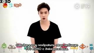 [рус.суб]Поздравление от Лэя EXO