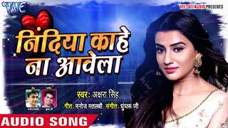 Akshara Singh का मुहब्बत भरा गाना सुन के प्यार हो जायेगा - Nindiya Kahe Na Aawela - Love Songs