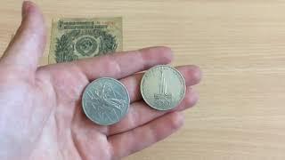 Обновление в коллекции Советские банкноты и юбилейные рубли СССР.