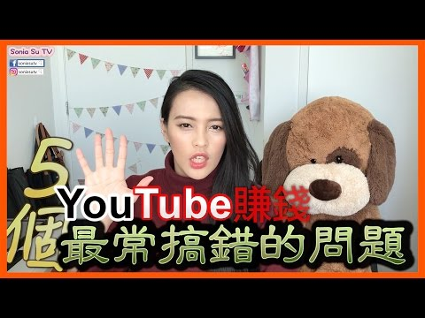 【Top 5 most often misunderstand questions】Making money on YouTube|SoniaSu TV