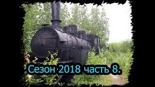 4 месяца в тайге. Сезон 2018 часть 8. Глиссер, Паровозы,Дорога смерти BUSHCRAFT.