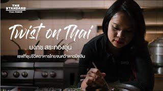 Thai chef-bee satongun เชฟที่ชุบชีวิตอาหารไทยจนคว้าดาวมิชลิน ...