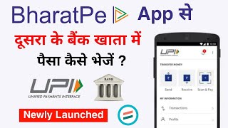 BharatPe Money transfer to other bank account newly launched | bharatpe upi money transfer| BharatPe