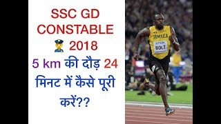 Ssc Gd Constable Exam 2018 || physical || how to complete 5 km race in 24 minuets guarantee