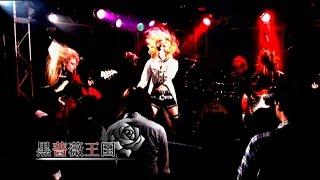 黒薔薇王国 「MELODIC BRAVER FES.」 HP: http://www.kurobaraoukoku.com/