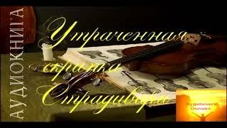 Джон Фолкнер - Утраченная скрипка Страдивари