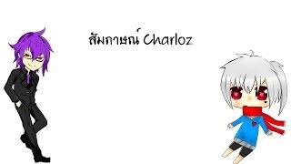 สัมภาษณ์ Charloz