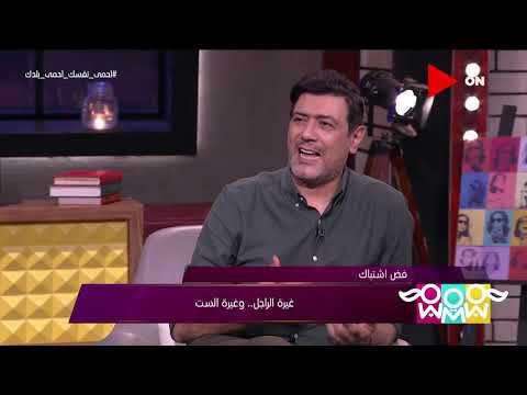 راجل و2 ستات - الفنان أحمد وفيق يحكي قصة تعارفه بـ زوجته الفرنسية  - 18:26-2020 / 6 / 3