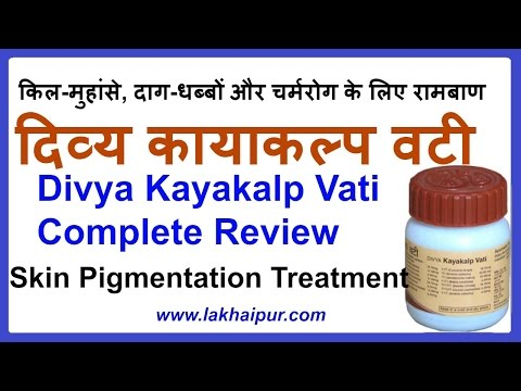 Divya Kayakalp Vati Treatment of Skin Pigmentation | दिव्य क