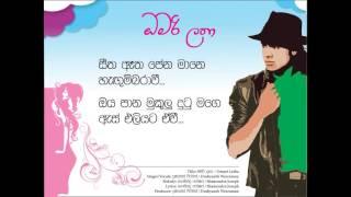 Omari Latha - Dushyanth Weeraman - Lyrics Video