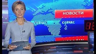 """""""Новости. Сейчас""""/ 13:00/ 15.10.2018"""