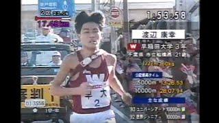 1995年 第71回東京箱根間往復大学駅伝競走 往路 優勝 早稲田大学