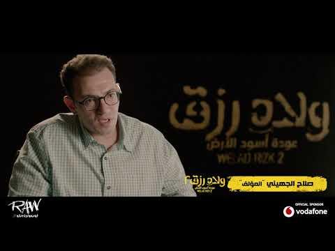 المؤلف صلاح الجهيني عن فيلم ولاد رزق ٢