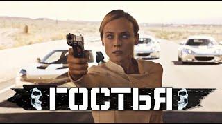 """БОЕВИК ВЗОРВАЛ ИНТЕРНЕТ!  """"Гостья"""" Русские боевики, кино новинки, детективы hd"""