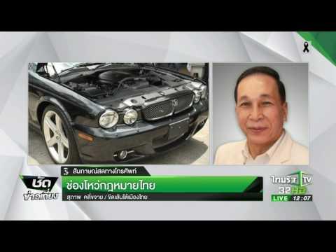 ย้อนหลัง ช่องโหว่กฏหมายไทย : ขีดเส้นใต้เมืองไทย | 12-05-60 | ชัดข่าวเที่ยง