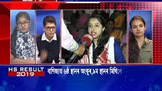 My show on Assam HS Topper 2019 12th Toppers coducted by AHSEC