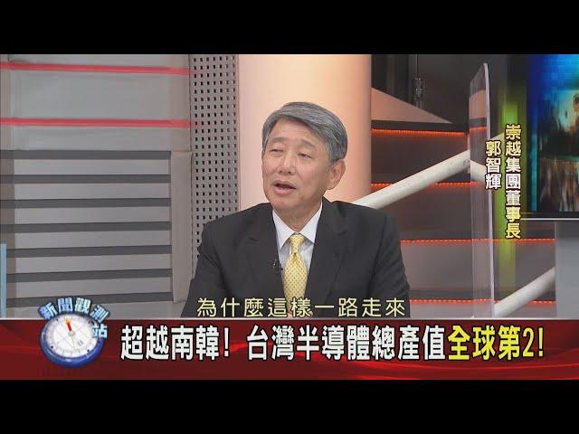 【新聞觀測站】後疫情時代 台灣半導體關鍵競爭力分析 2020.10.17