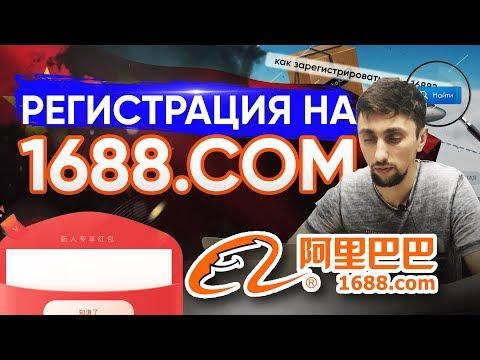 Как быстро зарегистрироваться на 1688 с помощью Taobao. Подробная инструкция