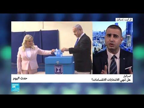 إسرائيل.. هل تنهي الانتخابات الانقسامات؟  - نشر قبل 3 ساعة
