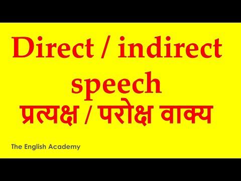 Direct Indirect Speech - प्रत्यक्ष परोक्ष वाक्य - Learn English Speaking - इंग्लिश ग्रामर हिंदी मे