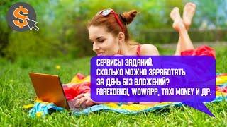 Сервисы заданий. Сколько можно заработать за день без вложений?  ForexDengi, Wowapp, Taxi Money...