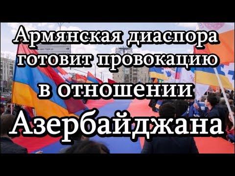 В России армянская диаспора готовит провокацию в отношении Азербайджана