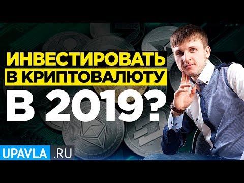 Стоит ли Инвестировать в Криптовалюту в 2019 году? Прогноз Криптовалюты от Павла Чернышова!