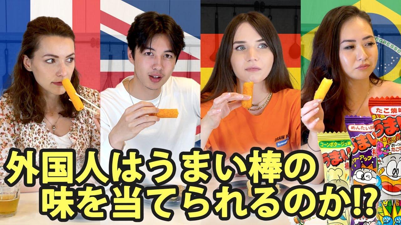 【検証】外国人はうまい棒の味を当てることができるのか【日英字幕】