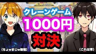クレーンゲーム1000円対決で予想外の出来事が・・・😨💦