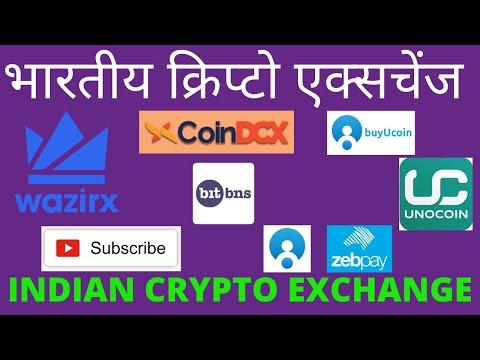 #wazirx  #bitbns  #coindcx  #buyucoin  #unocoin ! indian crypto exchange ! भारतीय क्रिप्टो एक्सचेंज